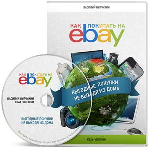 Как_покупать_на-Ebay