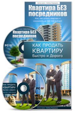 Квартира_без_посредников