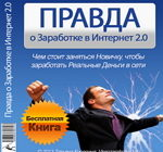 Книга_Заработке_в_Интернете