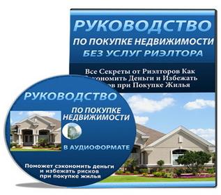 Покупка_недвижимости