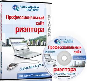 Профессиональный_сайт_риэлтора