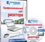 Профессиональный_сайт_риэлтора_2