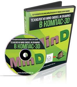 Технология_MinD_в_Компас_3D