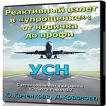УСН_от_новичка_до_профи_2