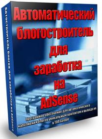 Система_заработка_на_Adsense