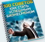 советы_бизнесменам