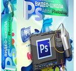 школа_фотошоп