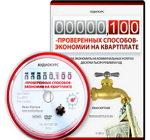 100-sposobov-sekonomit