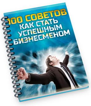 100_советов_как_стать_успешным_бизнесменом