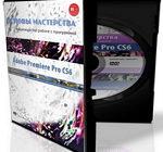 Adobe_Premier_Pro_CS6_2