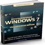 Vostanoviti_Windows7