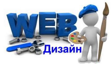 Web_дизайн