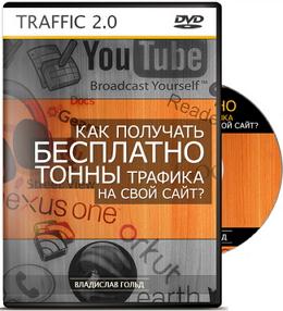 Бесплатный_трафик