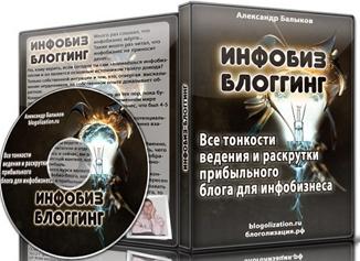 Инфобиз_блоггинг