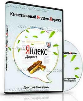 Качественный_Яндекс_Директ