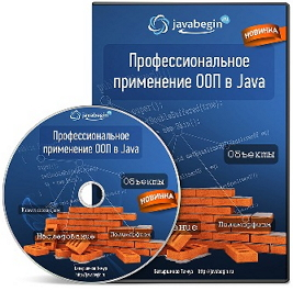 Программирование_на_Java