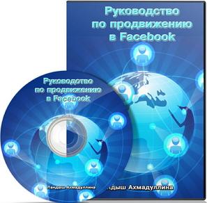 Продвижение_в_Facebook