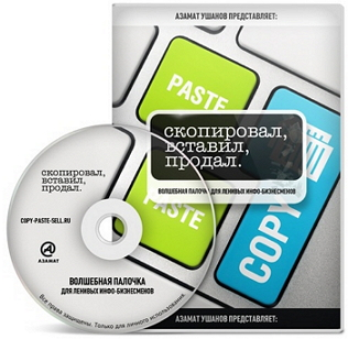 Скопировал_вставил_продал