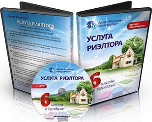Услуги_риэлтора