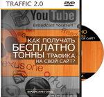 Besplatnii_trafik