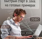 Java_programmirovanie