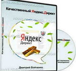 Kachestvenii_Yandex_Direct