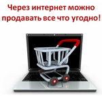 Prodaji_v_Internete