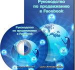 Prodvijenie_v_Facebook