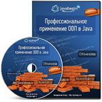 Programmirovanie_na_Java