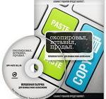 Skopiroval_vstavil_prodal