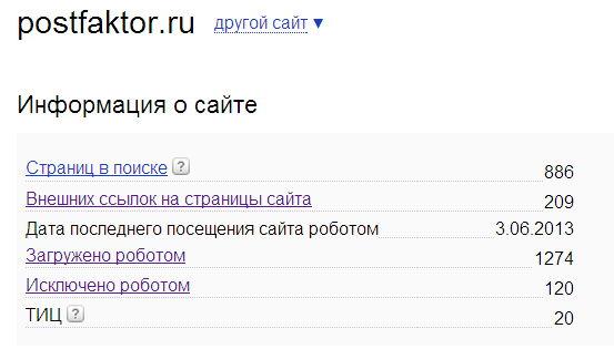 Вебмастер_Яндекса