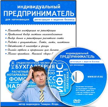 Индивидуальный_Предприниматель
