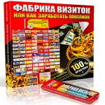 Fabrika_vizitok