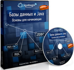 Базы_данных_java