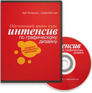 Интенсив_графический_дизайн