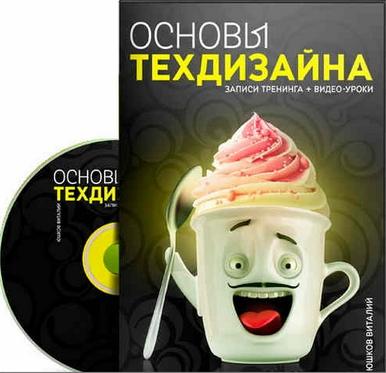 Основы_техдизайна