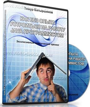 Работа_программистом