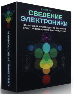 Сведение_электроники