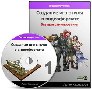 Создание_игр