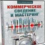 Kommerceskoe_svedenye