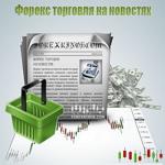 News_Forex