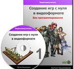 Sozdanye_igr