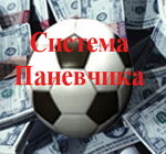 Systema_Panevcika