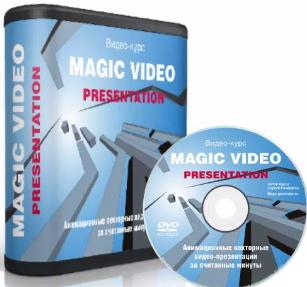 Видео_презентация