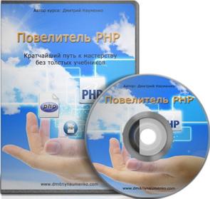 Повелитель_PHP