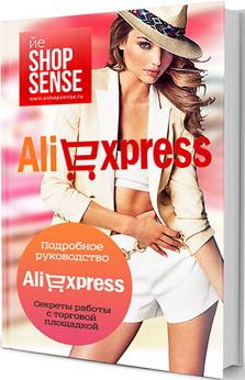 Секреты_Aliexpress