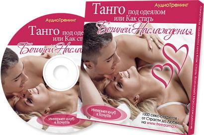 Танго_под_одеялом