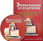 Effektivnaya_buhgalterya