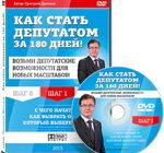 Kak_stati_deputatom
