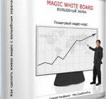 Magic_white_board